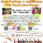 Each Feelings × miji華bana ~One Flower,One peace