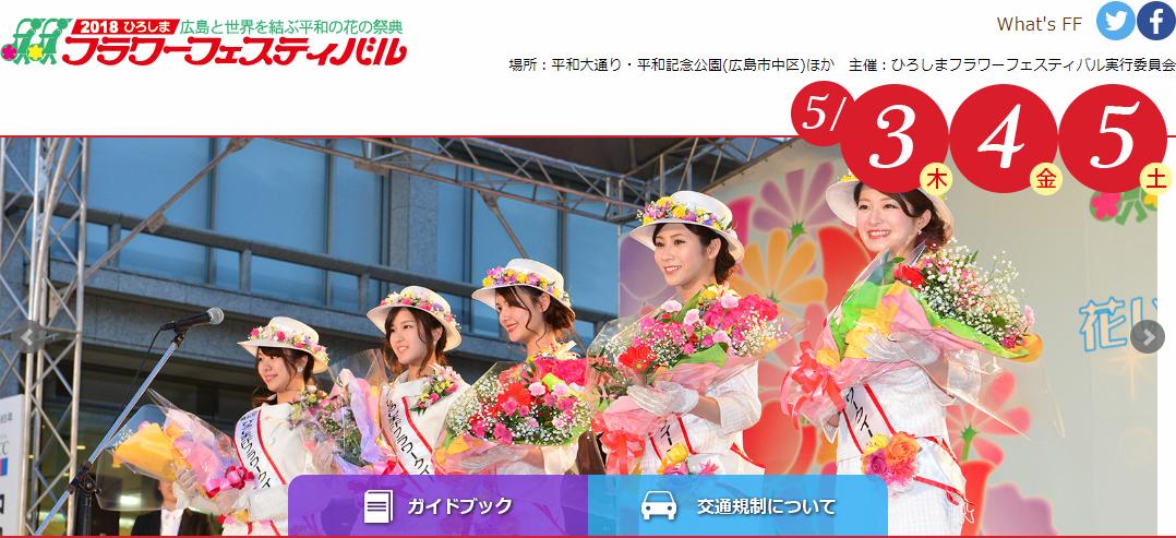広島と世界を結ぶ平和の花の祭典 2018 ひろしまフラワーフェスティバル