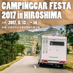 キャンピングカーフェスタ2017 in HIROSHIMA