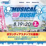 ミュージカルラッシュHIROSHIMA 2017 in 呉ポートピアパーク