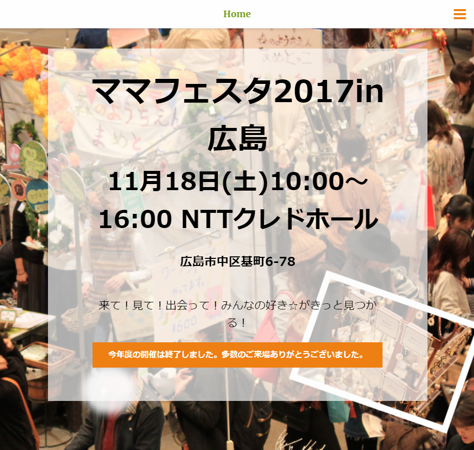 ママフェスタ2017 in 広島