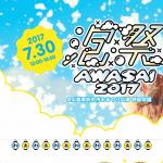 泡祭2017