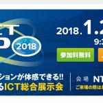 最新のICTソリューションが体感できる! DIS ICT EXPO 2018 in 瀬戸内
