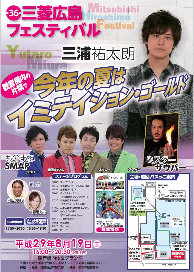 第36回三菱広島フェスティバル