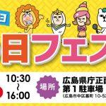 介護の日フェスタ in 広島