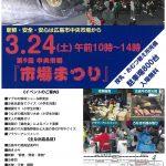 新鮮・安全・安心は広島市中央市場から!第9回市場まつり