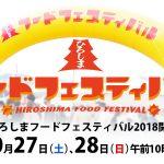 「ひろしまの食をまるごと食べつくし! 広島風土を楽しみ学ぶ2日間!」 ~県内全23市町大集合~ ひろしまフードフェスティバル2018
