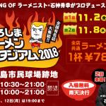 全国有名店大集結!!ひろしまラーメンスタジアム2018