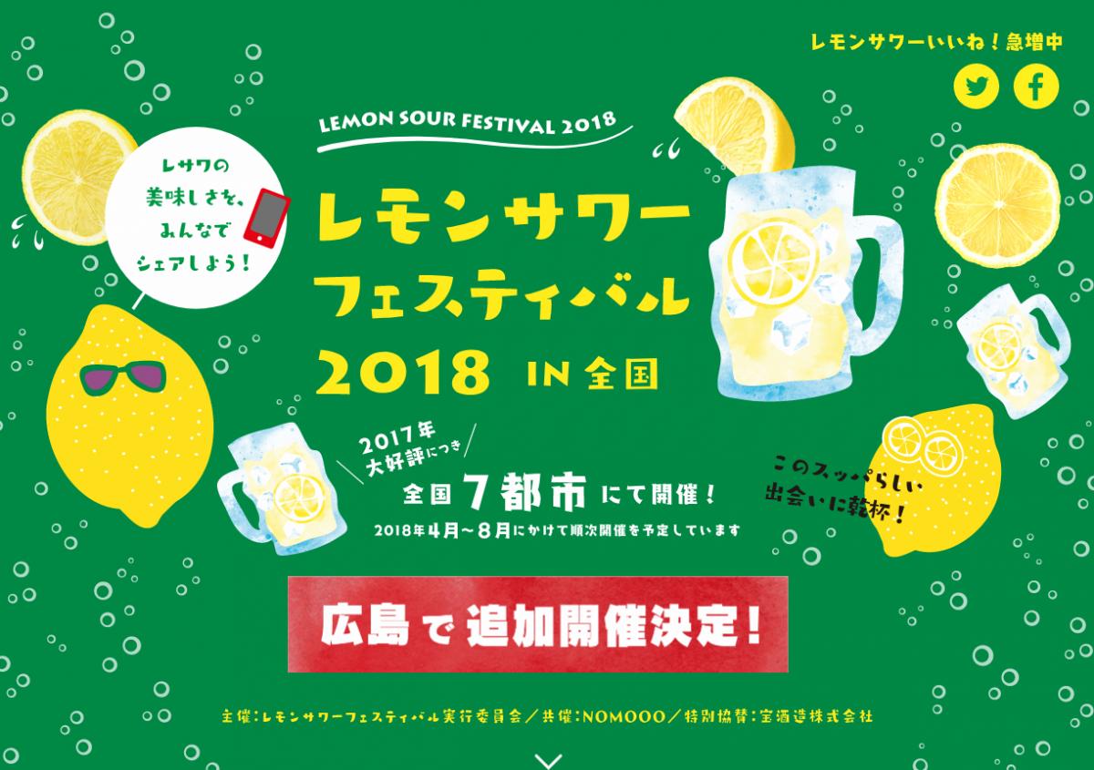 レモンサワーフェスティバル2018 IN 広島