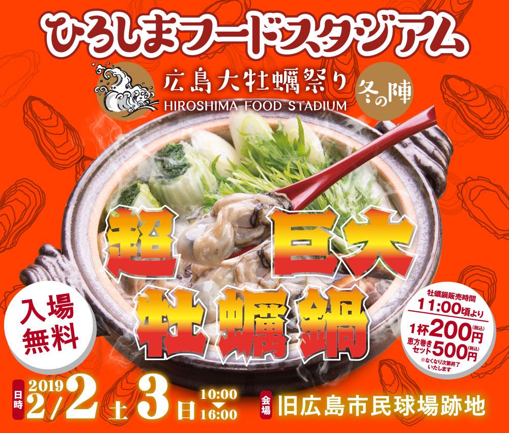 ひろしまフードスタジアム 広島大牡蠣祭り 冬の陣