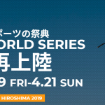 FISE WORLD SERIES HIROSHIMA 2019