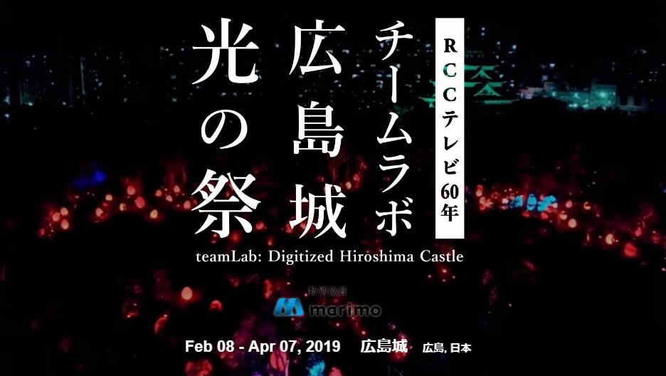 RCCテレビ60年 チームラボ 広島城 光の祭