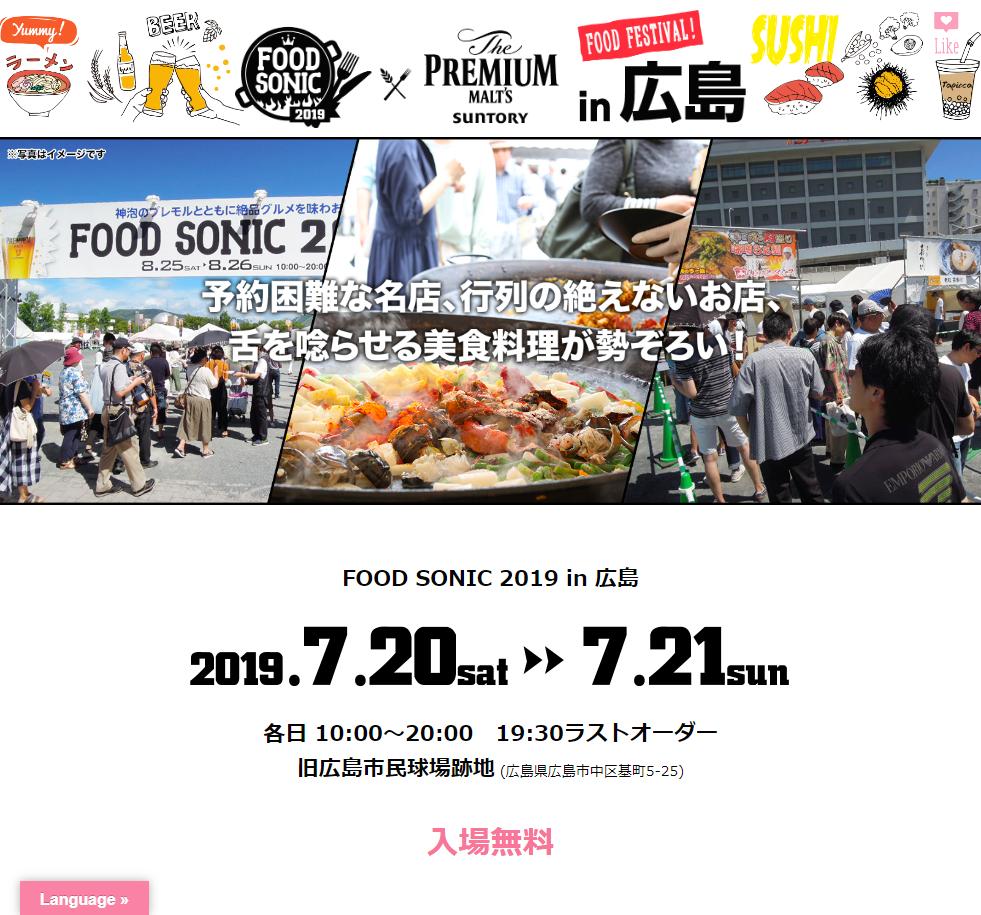 フードソニック2019 in 広島