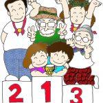 第25回広島市スポーツ・レクリエーションフェスティバル