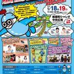 広島空旅!2020