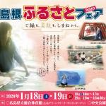 島根ふるさとフェア2020